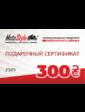Motostyle 300