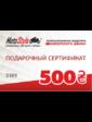 Motostyle 500