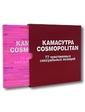 Эксмо Камасутра Cosmopolitan. 77 чувственных сексуальных позиций