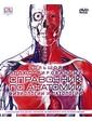 АСТ Паркер Стив. Большой иллюстрированный справочник по анатомии, физиологии и патологии (+DVD)