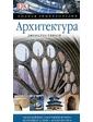 АСТ Глэнси Дж.. Архитектура. Полная энциклопедия