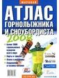 АСТ Мировой атлас горнолыжника и сноубордиста 2008