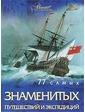 АСТ 77 самых известных путешествий и экспедиций