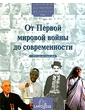 Арт-Родник От первой мировой войны до современности (с 1914 года до наших дней)