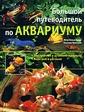 Ниола 21-й век Мэтр-Аллен Т., Пьенуар К.. Большой путеводитель по аквариуму