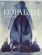 АСТ Лэйвери Б.. Корабли. 5000 лет кораблестроения и мореплавания