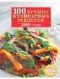 Эксмо 100 лучших кулинарных рецептов 2009 года