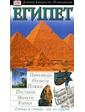 АСТ Египет. Иллюстрированный путеводитель