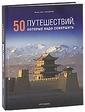 Арт-Родник 50 путешествий, которые надо совершить