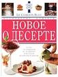 Ниола 21-й век Новое о десерте. Кулинарные шедевры от Le Cordon Bleu