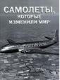 БММ Самолеты, которые изменили мир
