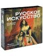 Эксмо Русское искусство. Календарь искусств