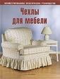 Арт-Родник Чехлы для мебели