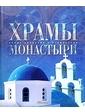 АСТ Храмы. Монастыри