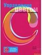 АСТ Управление цветом. Универсальное руководство для дизайнеров (+CD)