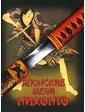 АСТ; АСТ-Москва Японские мечи Нихонто