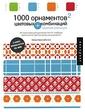 АСТ Арризабалага Хайди. 1000 орнаментов и цветовых комбинаций. Сборник образцов (+CD)
