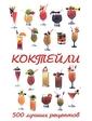 БММ Коктейли. 500 лучших рецептов