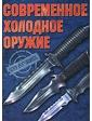 АСТ Современное холодное оружие