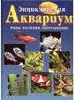АСТ Аквариум. Рыбы, растения, оборудование. Энциклопедия