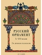 Арт-Родник Русский орнамент X-XVI веков по древним рукописям