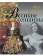 АСТ Великие женщины. Современная энциклопедия