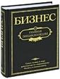 Эксмо Бизнес. Полная энциклопедия (черн)