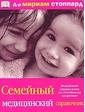 АСТ Стоппард Мириам. Семейный медицинский справочник