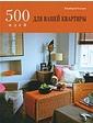БММ 500 идей для вашей квартиры