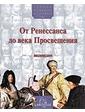 Арт-Родник От Ренессанса до века Просвещения (с 1492 по 1789 год)