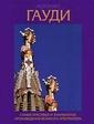 АСТ Гилл Дж.. Антонио Гауди. Самые красивые и знаменитые произведения великого архитектора