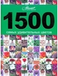 АСТ 1500 самых удивительных цветов