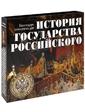 Эксмо История государства Российского. Календарь памятных дат