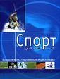 АСТ Спорт. Большая иллюстрированная энциклопедия