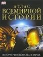 АСТ Атлас всемирной истории