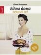 Эксмо Юлия Высоцкая: Едим дома круглый год