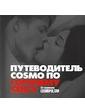 Эксмо Путеводитель Cosmo по горячему сексу