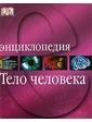 АСТ Уокер Ричард. Тело человека. Энциклопедия