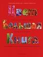Арт-Родник Ормистон Р., Робинсон М.. Цвет. Большая книга. Технические характеристики 92 цветов