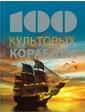 Эксмо 100 культовых кораблей