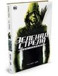Азбука; Азбука-Аттикус Диггл Энди. Зеленая Стрела. Год первый