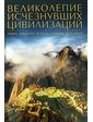 БММ Великолепие исчезнувших цивилизаций