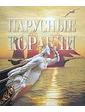 АСТ Парусные корабли