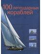 АСТ Доминик Ле Брен. 100 легендарных кораблей