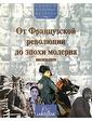 Арт-Родник От Французской революции до эпохи модерна (с 1789 по 1914 год)