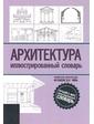 АСТ Архитектура. Иллюстрированный словарь