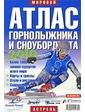 АСТ Мировой атлас горнолыжника и сноубордиста 2010
