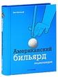 Арт-Родник Американский бильярд. Энциклопедия (на спирали)