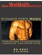 Эксмо Большая книга мышц