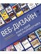 ПИТЕР Веб-дизайн. Книга идей веб-разработчика